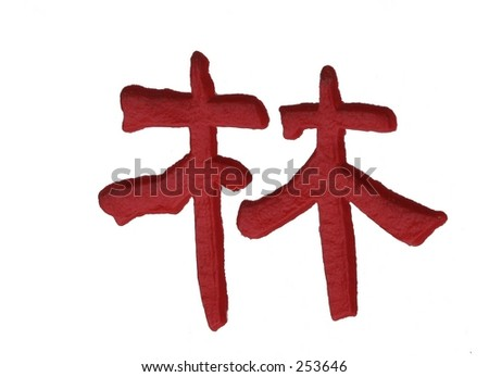 Chinese Character Forest Trees Stock Illustration 253646 Shutterstock