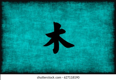 Chinese Character Painting for Wood Element in Blue as Concept