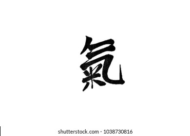Chinese character translates as energy