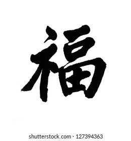 Chinese characters 'fu', means Blessing, Good Fortune, Good Luck.