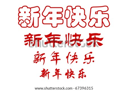 chinese characters of happy new year four scripts