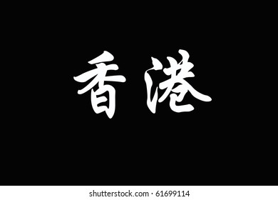 Chinese characters of HONG KONG on black background