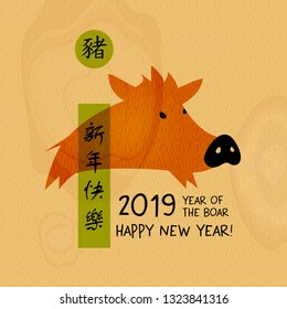 Chinese earth boar of horoscope sign. Greeting card in 2019. Text chinese language translation hieroglyph is happy new year. Poker-work silhouette pig on wood background. illustration.