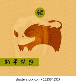 Chinese earth boar of horoscope sign. Text chinese language translation hieroglyph is happy new year. Poker-work silhouette pig on wood background.  illustration. Greeting card in 2019.