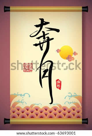 Chinese Greeting Calligraphy Mid Autumn Festival Stock Illustration ...