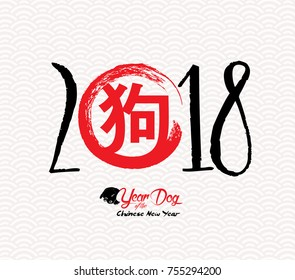 Chinese Happy New Year of the Dog 2018. Lunar New Year (hieroglyph: Dog)