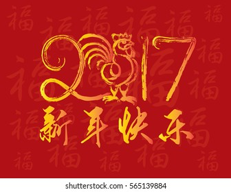 Chinese Lunar New Year of the Rooster Black and White Ink Brush with 2017 Numerals on Red Background with Happy New Year Chinese Text raster Illustration
