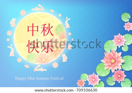 Chinese mid autumn festival greeting card stock illustration chinese mid autumn festival greeting card with moon rabbit and flowers chinese hieroglyphs are m4hsunfo