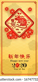 Chinese new year 2020 card is rat and Chinese word mean rat, illustration
