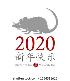 Chinese New Year 2020 of the Rat. Hand drawn grey rat icon wagging its tail with the wish of a happy new year. Zodiac animal symbol. Chinese hieroglyphs translation: happy new year 2020, rat.