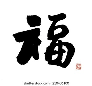 """Chinese New Year Calligraphy for """"Fu"""", good fortune before will start chinese new year,seal mean good bless"""