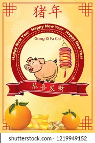 Chinese New Year of the earth Pig 2019  - greeting card. Chinese Text translation: Gong Xi Fa Cai (congratulations and get rich)! In the upper side of the image: Year of the Pig. Print colors used