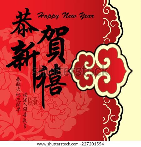 Chinese new year greeting card design translation stock illustration chinese new year greeting card designanslation happy new yearanslation of small m4hsunfo