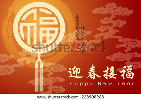Royalty free stock illustration of chinese new year greeting card chinese new year greeting card designanslation may the new year bring you a m4hsunfo