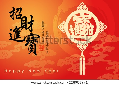 Chinese new year greeting card design translation stock illustration chinese new year greeting card designanslation may wealth and riches be drawn your m4hsunfo