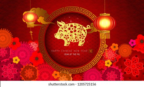 Chinese New Year also known as the Spring Festival. Year of the Pig 2019. Digital particles background with Chinese ornament, cherry blossom and Chinese calligraphy means good health, good luck