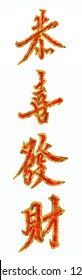 Chinese New Year - Kung Hei Fat Choi - Vertical White Background
