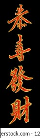 Chinese New Year - Kung Hei Fat Choi - Vertical Black Background