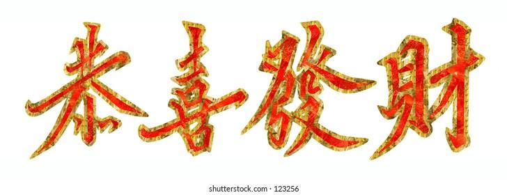 Chinese New Year - Kung Hei Fat Choi - Horizontal White Background