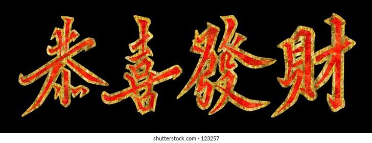 Chinese New Year - Kung Hei Fat Choi - Horizontal Black Background