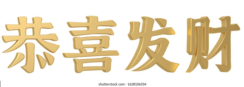 Chinese New Year: Kung Hei Fat Choi / Gung Hay Fat Choy / Gong Xi Fa Cai , Chinese character in white background 3d illustration