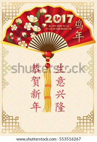 chinese new year of rooster 2017 printable corporate greeting card chinese characters respectful congratulations