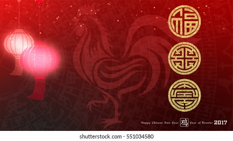 Chinese New Year the Rooster background with Chinese wording