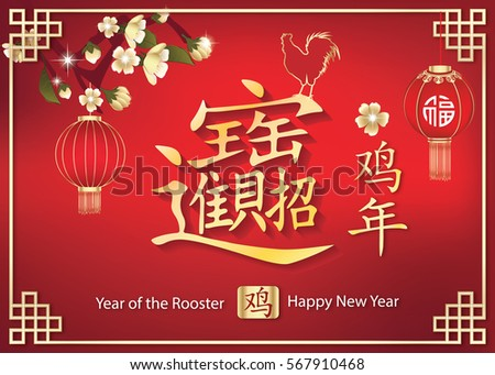 Chinese new year rooster greeting card stock illustration 567910468 chinese new year of the rooster greeting card middle symbol means wealth and prosperity m4hsunfo