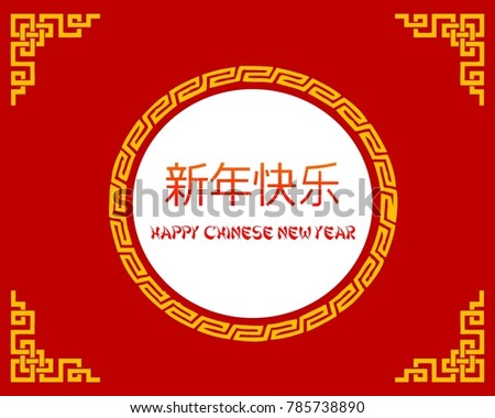 chinese new year theme concept design in red theme with chinese words meean happy new year