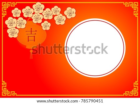 chinese new year theme graphic design with copy space in circle cherry blossoms and chinese