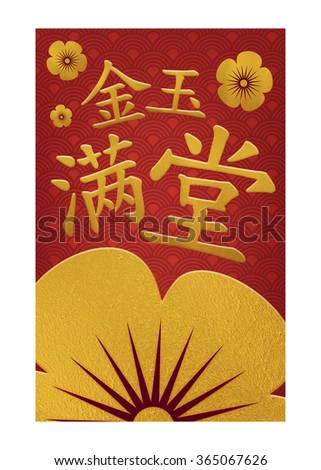 chinese new year wallpaper translation rich money and gold