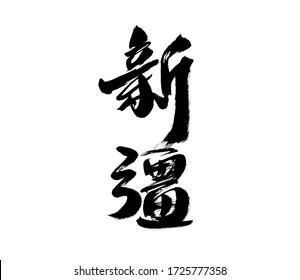 "Chinese province ""Xinjiang"" handwritten calligraphy font"