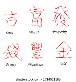 Chinese Red Hieroglyphs Made with Crayon Brush and Embodying Wealth and Prosperity. 10