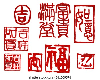 Chinese red square seal, translation: smug, good fortune, wealth, luck, patience, peace