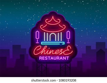 Chinese restaurant is a neon sign. illustration on Chinese food, Asian cuisine, exotic food. Logo, emblem in neon style, luminous billboard, bright night advertising for your projects.
