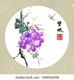 Chinese traditional hand brush ink painting - grapes and dragonfly meaning: bumper harvest, many children and grandchildren Chinese sealtranslationBig fruit in autumn,  and peace every year