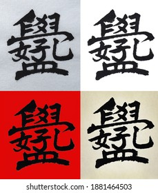 Chinese traditional handwriting ink brush writing: As studious as Confucius and Mencius