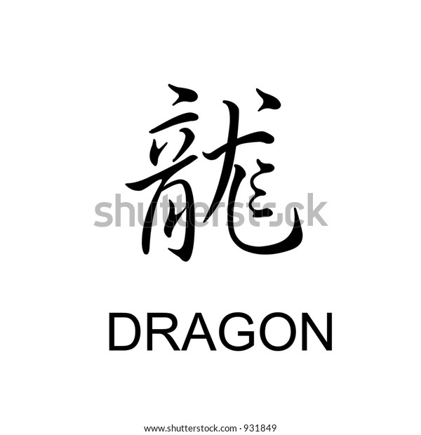 Chinese Zodiac Dragon Traditional Stock Illustration 931849