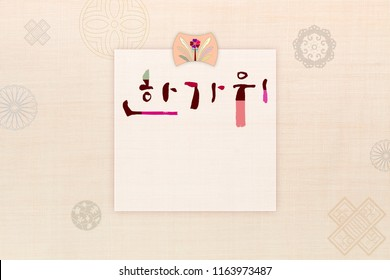 'Chuseok &Hangawi, Translation of Korean Text : Happy Korean Thanksgiving Day' calligraphy and Korean traditional patchwork background of ramie fabric.