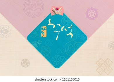 'Chuseok &Hangawi, Translation of Korean Text : Happy Korean Thanksgiving Day' calligraphy and Korean traditional patchwork background of ramie fabric pattern. Card frame design.