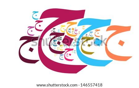 cloud style arabic alphabet called jim stock illustration 146557418