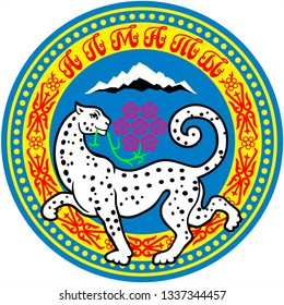 Coat of arms of the city of Almaty, Kazakhstan