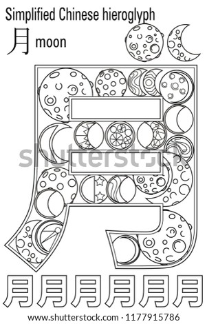 Color Therapy Anti Stress Coloring Book Hieroglyph Stock