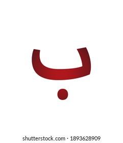 Creative Urdu Alphabet letter baa isolated on white background.