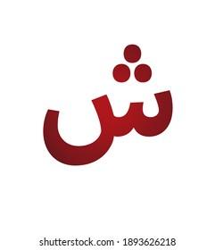 Creative Urdu Alphabet letter Sheen isolated on white background.