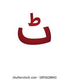 Creative Urdu Alphabet letter Tee isolated on white background.