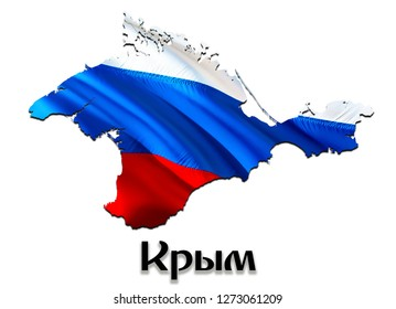 Crimea text with Flag Map of Crimea. 3D rendering Russia Crimea map and flag. The national symbol of Crimea. National waving Russian flag colorful concept 3D pattern background download HD