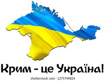 Crimea it is Ukraine text with Ukrainian Flag. 3D rendering Ukraine Crimea map and flag. The national symbol of Crimea. National waving Ukrainian flag colorful concept 3D pattern background download