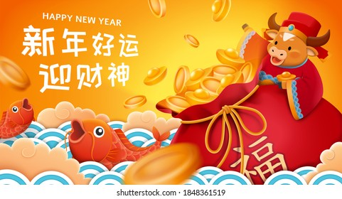Cute cow with Chinese costume scattering gold coins and ingots to celebrate Spring Festival, Translation: Fortune, Wishing you good luck and wealth in the coming year