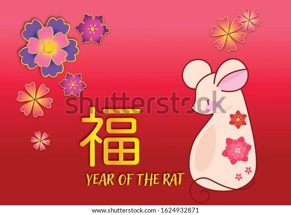 Cute Illustration Wallpaper Chinese New Year Stock Illustration 1624932871